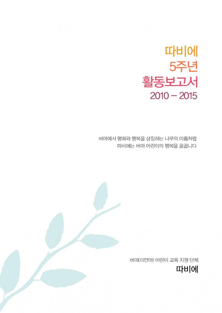 따비에5주년_보고서