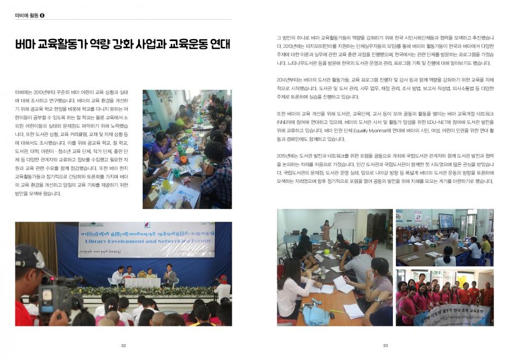 따비에5주년_보고서17