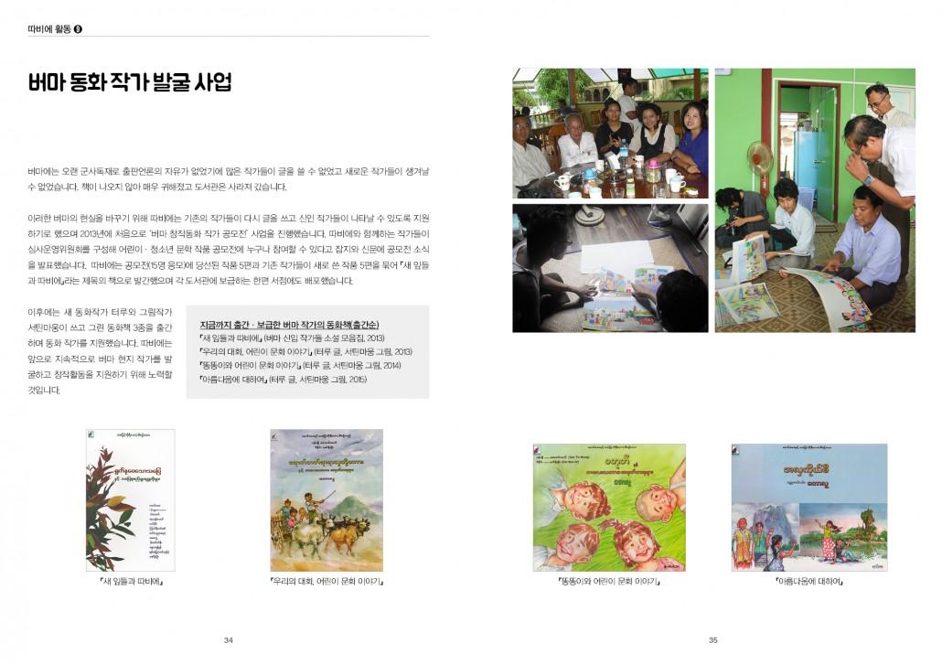 따비에5주년_보고서18