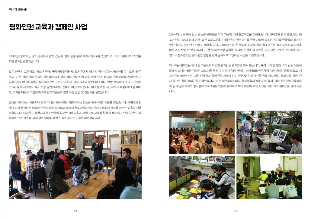 따비에5주년_보고서21