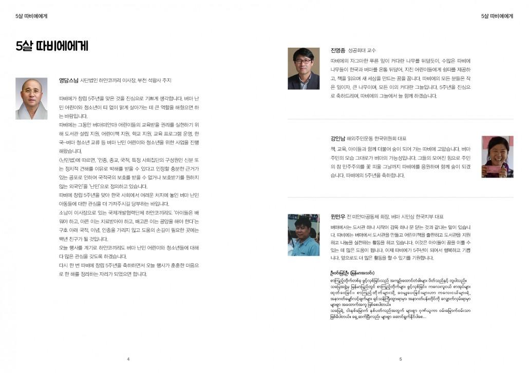 따비에5주년_보고서3