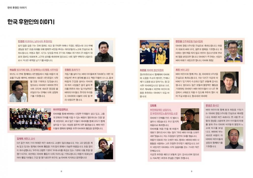 따비에5주년_보고서5