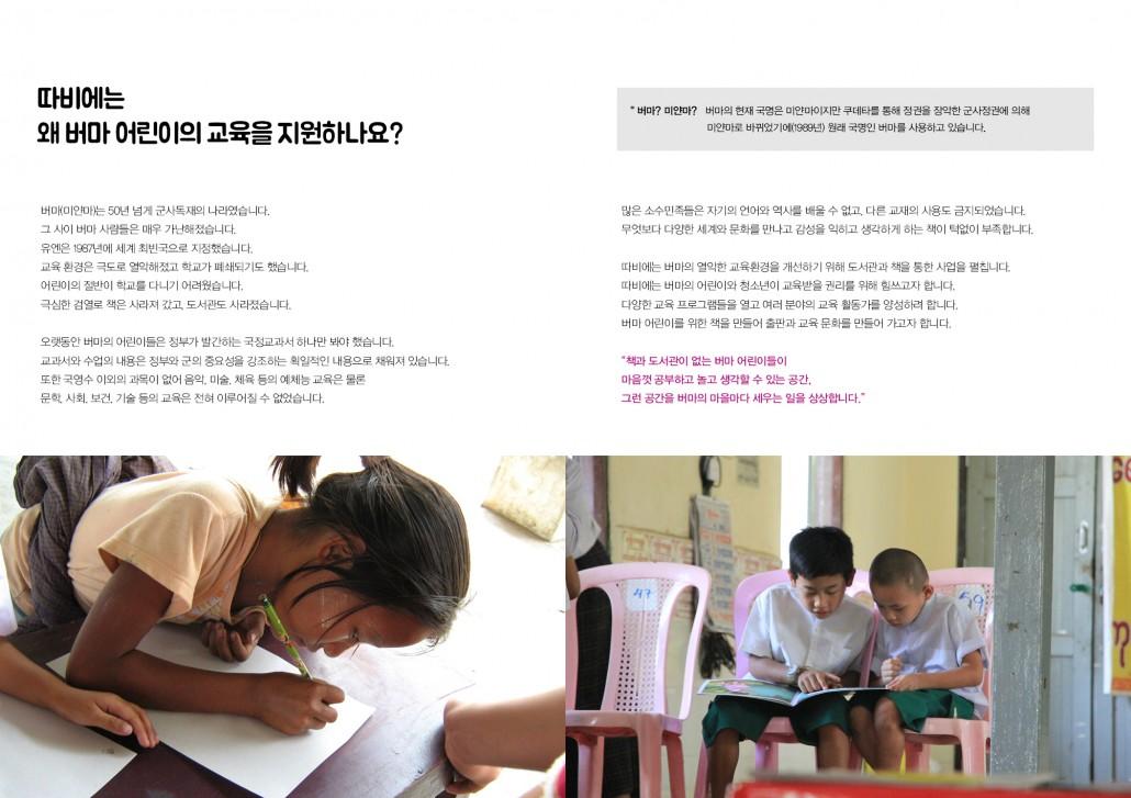따비에5주년_보고서7