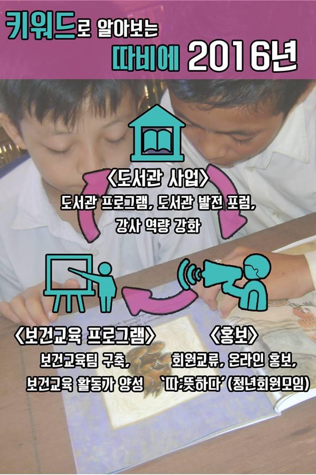 따비에_카드뉴스_2016총회_6