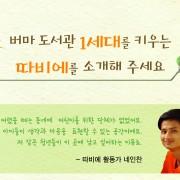 따비에 회원 맺기 캠페인 2탄_ 대문-01