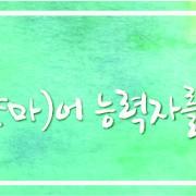 번역 자원활동_대문-01