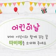 앞면_후원 캠페인_어린이 날 용_링크__구글_2017-01