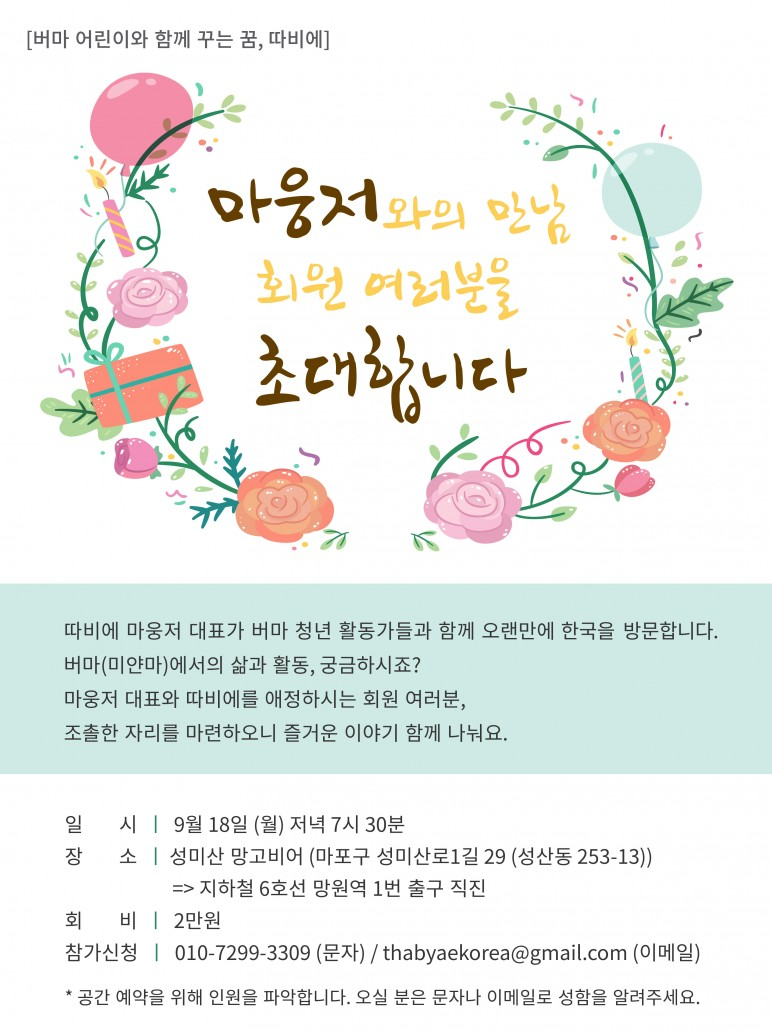 최종_ 1마웅저 대표와의 만남_20170919